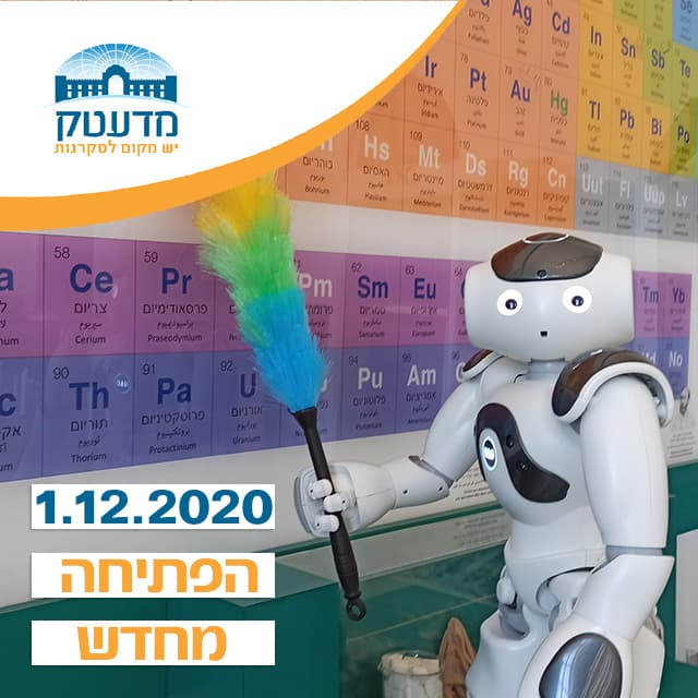 רכישת כרטיסים למדעטק - מוזיאון המדע בחיפה